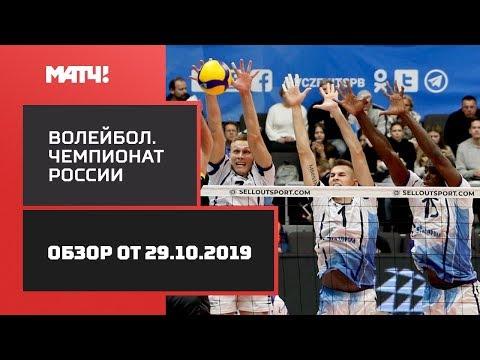 «Волейбол. Чемпионат России». Обзор от 29.10.2019