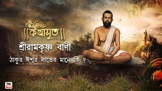 Kathamrita | ঈশ্বর লাভের মানে কি ? I Sri Sri Ramkrishna Paramhansa Katha