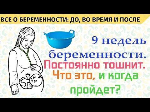 Постоянно тошнит на 9 неделе беременности. Что мне делать?