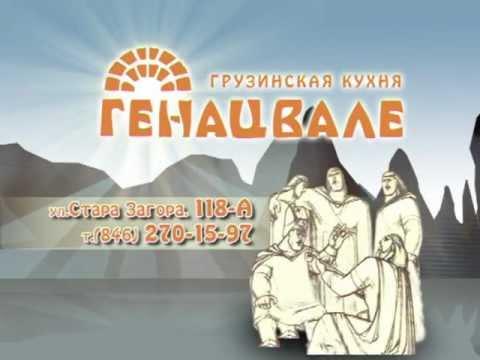 """Ресторан грузинской кухни """"Генацвале"""""""