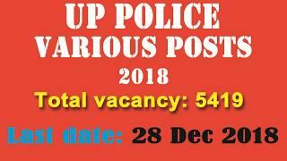 U P  Police Various Posts 2018 || उत्तर प्रदेश पुलिस में 5419  पदों पर भर्ती || जल्दी करें