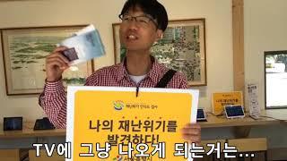 서울시 재난안전진단 시민 인터뷰
