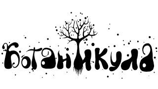 ботаникула  ПОЛНОЕ ПРОХОЖДЕНИЕ Botanicula 123 Walkthrough Full, Игра Квест/Quest БЕЗ КОММЕНТАРИЕВ