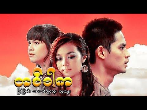 Myanmar Movie-Ta Khar Ka-Myint Myat, Phwe Phwe, Aye Thin Cho Swe
