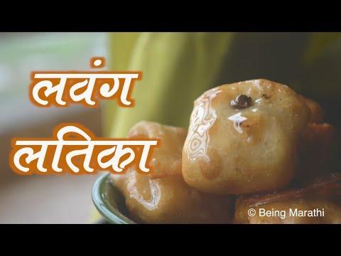 lavang latika marathi food recipe lavang latika marathi food recipe forumfinder Gallery