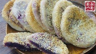 Purple sweet potato cake。紫薯饼这样做,超好吃,香甜软糯,口感Q弹。做法非常简单!