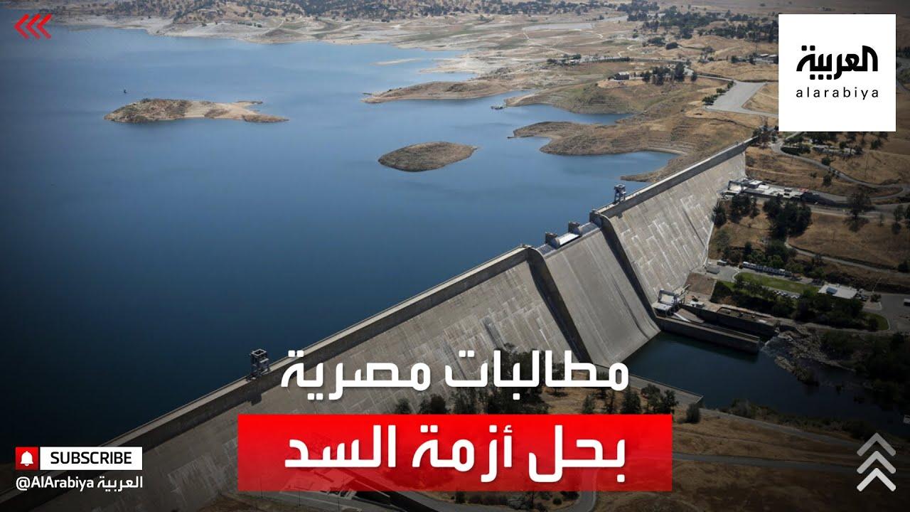 مصر تطالب الجامعة العربية ومجلس الأمن الدولي التدخل لحل الأزمة  - نشر قبل 3 ساعة