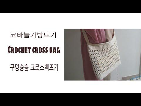 코바늘가방뜨기crochet cross bag/ 구멍슝슝 크로스백뜨기