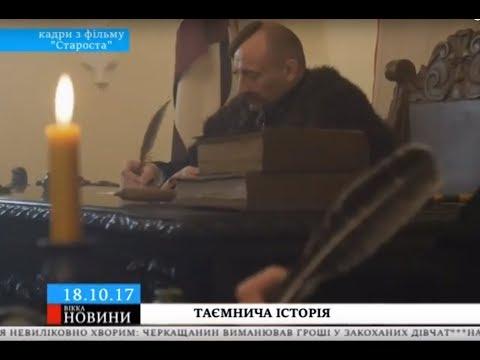 ТРК ВіККА: Мер – козак, депутат – хан: у Черкасах демонструватимуть історичний «метр»
