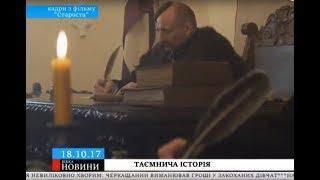 Мер – козак, депутат – хан: у Черкасах демонструватимуть історичний «метр»