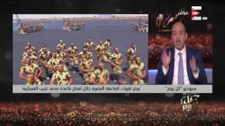 كل يوم - عمرو أديب: يوجد دفعة بأسم البطل سعد الدين الشاذلي .. بعد ما كان ممنوع على الإعلام ذكر إسمه