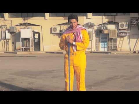 انا عامل نظافة - خالد الفريان