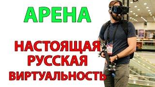 Презентация настоящей виртуальной реальности от российского разработчика(, 2016-05-19T18:44:10.000Z)