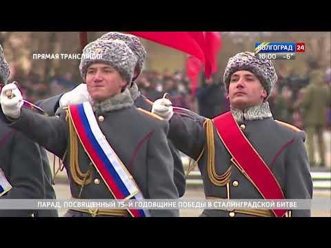 Stalingrad Victory 75th Anniversary Military Parade Парад в честь 75-летия победы под Сталинградом