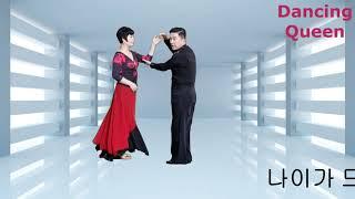 황규선 사교댄스 허리걸이바레이션중 최고 난이도 스텝