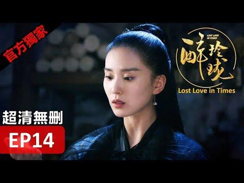【醉玲瓏】 Lost Love in Times 14(超清無刪版)劉詩詩/陳偉霆/徐海喬/韓雪
