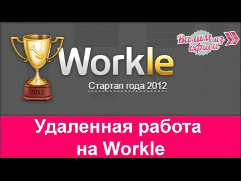 Удаленная работа на Workle. Официальная работа в интернете Workle