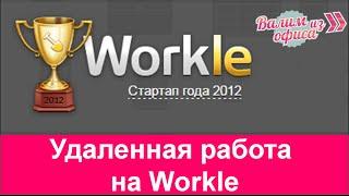 Удаленная работа на Workle. Официальная работа в интернете Workle(https://www.workle.ru/lp/main?code=9D4E8085 - удаленная работа на Workle. На сайте Workle можно официально устроиться на удаленную..., 2014-12-24T09:50:33.000Z)