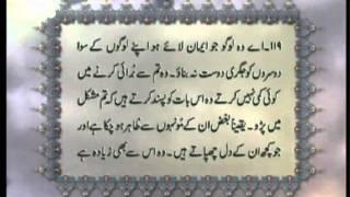 Surah Aal-e-Imran v.93-149 with Urdu translation, Tilawat Holy Quran, Islam Ahmadiyya