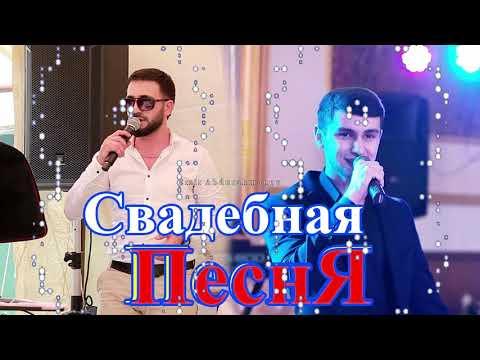 Эту Песню Ищут Все!!! Новинка 2021 #Дагестанскаясвадьба