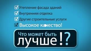 Смотреть видео Услуги по утеплению фасада здания в Минске