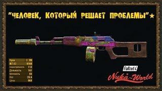 Fallout 4 Nuka-World - Уникальное оружие - Человек, который решает проблемы