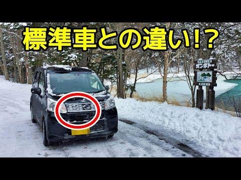 意外と知らない!?寒冷地仕様車と標準車の装備の違いって何? メリット・デメリットとは!?