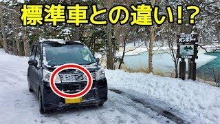寒冷地仕様車と標準車の装備の違いって何? メリット・デメリットとは!?