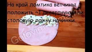 Холодные закуски мясные:Рулетики из ветчины с сыром и чесноком