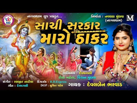 Devalben Bharwad !! Sachi Sarkar Maro Thakar !! New HD Video 2018