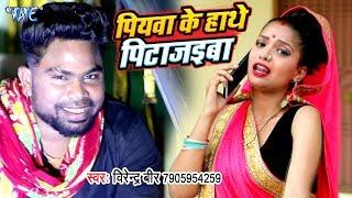 आ गया Virendra Veer का नया सबसे हिट गाना 2019 - Piyawa Ke Hathe Pitajaiba - Bhojpuri Song 2019