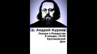 о. Андрей Кураев - лекция о Рождестве