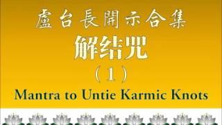 """卢台长开示""""解結咒""""合集(1)Mantra to Untie Karmic Knots Chieh Chieh Chou  ~ Master Lu"""