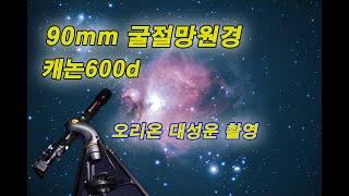 코동사진/코동+캐논600d m42 오리온 대성운 촬영 …