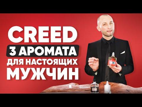 Духи Creed | Creed Aventus - лучший мужской аромат?
