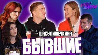 бЫВШИЕ: Шакулин и Гришечкина - впервые о расставание после 7 лет отношений, дружба и работа