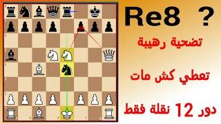 أقصر مباراة شطرنج بسبب تضحية من كوكب آخر