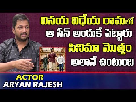 Aryan Rajesh About Vinaya Vidheya Rama Movie | Ram Charan | Boyapati Srinu | Telugu World