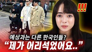 예상과는 다른 한국인들의 모습에 충격받은 모로코 미녀?