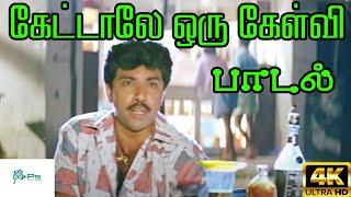 Kettale Oru Kelvi || கேட்டாலே ஒரு கேள்வி || SPB ||Love Sad H D Song