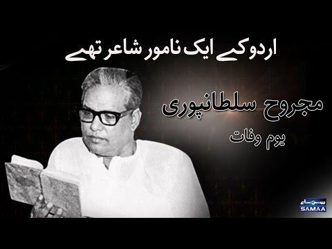 Pakistan Kay Mashoor Shayr - Majrooh Sultanpuri - 24 May 2016
