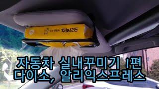 코란도투리스모 자동차용품 소소하게 실내 꾸미기(feat…