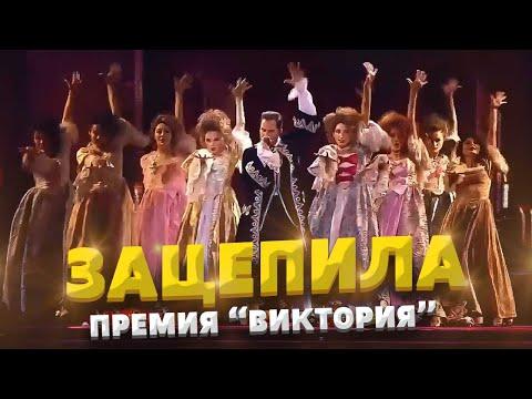 Музыкальная премия «Виктория - 2019»: Артур Пирожков - Зацепила