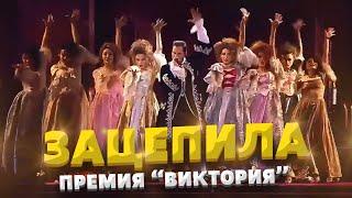 Музыкальная премия «Виктория 2019» Артур Пирожков Зацепила