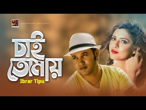 Chai Tomay | by Ibrar Tipu | Official Music Video