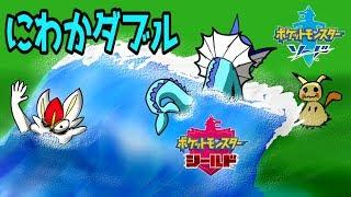 【ポケモン剣盾】3月最後のにわかダブル【Vtuber】