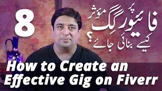 So erstellen Sie eine effektive GIG auf Fiverr (Video 8)