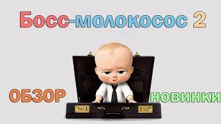 Босс-молокосос 2 ОБЗОР топ новинки 2021. Каким получился беби босс 2? Понравится ли детям?