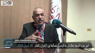 مصر العربية | أمين حزب الوسط: هناك شروط للوصول مصالحة بين الإخوان والنظام