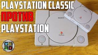 Playstation ПРОТИВ Playstation Classic - ТЕСТЫ В ИГРАХ СРАВНЕНИЕ